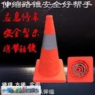 反光錐 可折疊伸縮路錐安全強反光錐雪糕桶筒汽車交通應急輕便警示路障柱 城市部落