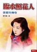 二手書博民逛書店 《臨水照花人:張愛玲傳奇(再版)》 R2Y ISBN:9570822031│魏可風