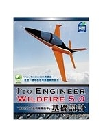 二手書博民逛書店 《Pro/Engineer Wildfire 5.0 基礎設計》 R2Y ISBN:9866025985│劉福隆