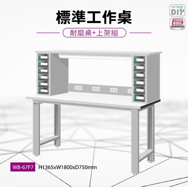 天鋼WB-67F7《標準型工作桌》上架組(一般型) 耐磨桌板 W1800 修理廠 工作室 工具桌