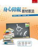 (二手書)身心障礙教材教法(2版)