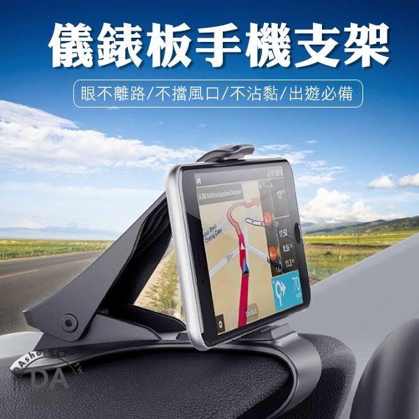 汽車儀表板 手機支架 手機夾 GPS支架 6.5吋內通用 車用支架 手機架