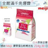 【一期一會】【現貨】日本 Meiji 明治 膠原蛋白粉補充包 30日份214g「2018新包裝」長銷熱賣