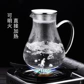 玻璃涼水杯家用耐熱冷水壺耐高溫防爆大容量扎壺加厚大號白開水瓶