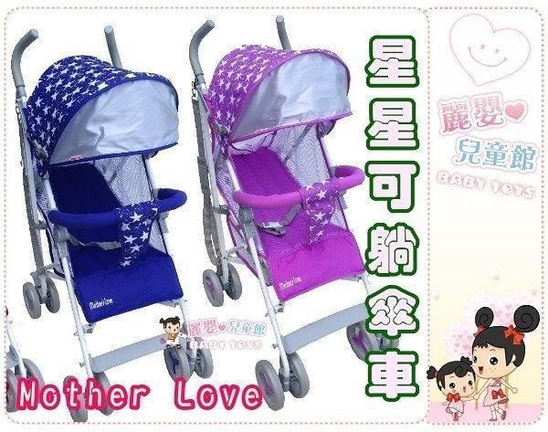 麗嬰兒童玩具館~Mother's Love 美國星星進階版可躺傘車-旅遊好幫手.夏日透氣涼爽附揹帶