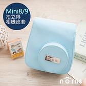 【Mini 8 Mini 9 富士原廠銀標皮套- 藍色】Norns 相機包 附背帶 另售水晶殼