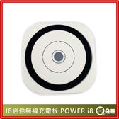 I8迷你無線充電版 無線充電板 [M96] 無線充電 power i8 Qi無線充電 充電板 小型無線充電板 迷你無線充