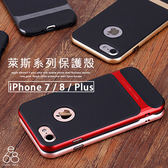 E68精品館 贈貼 iPhone 7 8 / 7 Plus 8Plus ROCK萊斯 手機殼 防摔殼 保護殼 手機套 矽膠套 金屬 邊框
