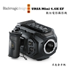 【EC數位】Blackmagic 黑魔法 專業 URSA Mini 4.6K EF 電影攝影機