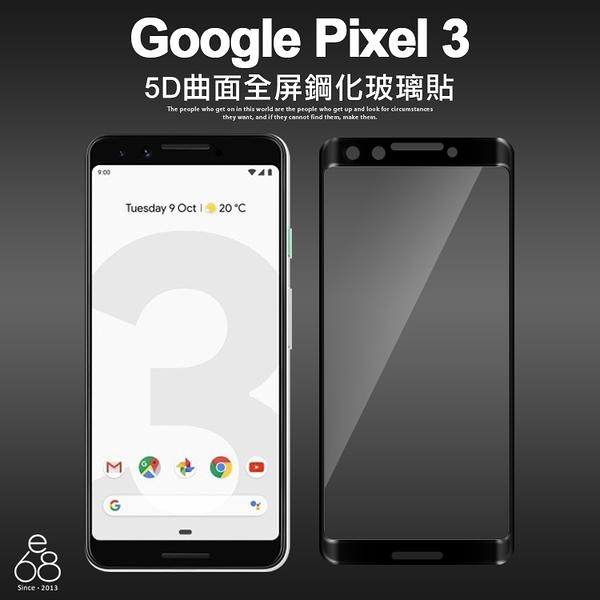 Google Pixel3 滿版 曲面 玻璃貼 9H 鋼化玻璃 防刮 5D 鋼化膜 適用犀牛盾 保護貼 保護膜 鋼膜 保貼