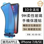 【KINGSUNG】iPhone SE/i7/i8 3D全滿版-9H柔性玻璃手機保護貼 抗汙 KS-3D-iSE