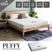 單人3.5尺 純淨系列-Puffy泡棉乳膠床墊[單人3.5×6.2尺]【DD House】