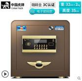保險櫃 虎牌保險櫃箱家用3c小型防盜35/45cm辦公保險箱床頭櫃隱形入墻全鋼指紋密碼保險箱DF 艾維朵