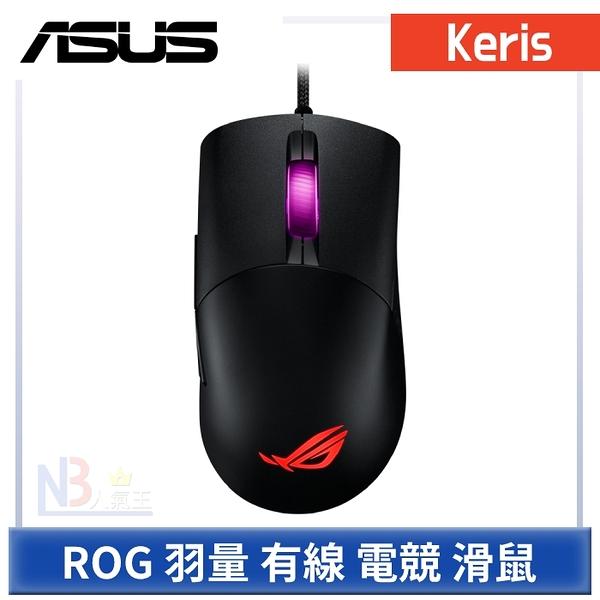【活動下殺6/7~6/21】ASUS 華碩 ROG Keris 羽量 有線 電競 滑鼠