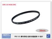 【分期0利率,免運費】HOYA PRO 1D DMC UV 廣角薄框多層鍍膜 UV 58mm (58,立福公司貨)