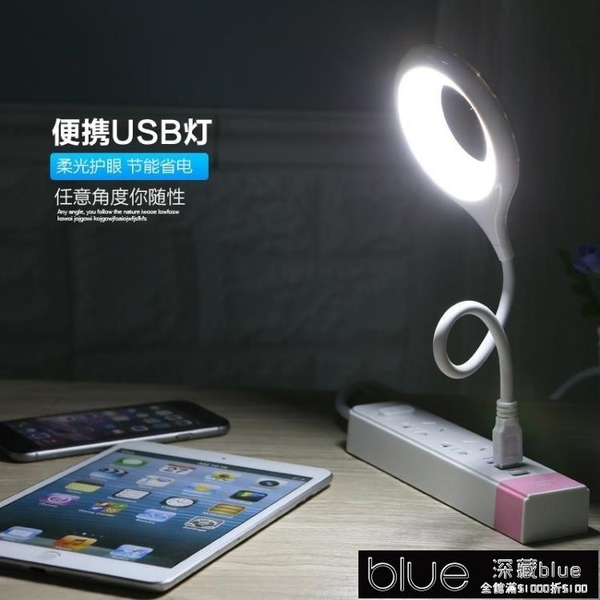 USB燈 usb燈護眼led小燈隨身燈筆記本電腦鍵盤便攜迷你台燈充電寶小夜燈