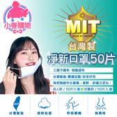 現貨 快速出貨【小麥購物】台灣製 淨新口罩50片 MIT 口罩 台製口罩 臺灣製【S207】