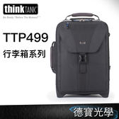 下殺8折 ThinkTank Airport TakeOff V2.0 雙肩後背行李箱 TTP730499 航空攝影行李箱 正成公司貨 首選攝影包