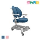 【結賬再折】兒童人體工學椅 可升降成長學習椅 成長椅 (AU902單椅)