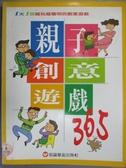 【書寶二手書T4/少年童書_YCE】親子創意遊戲365_信誼基金