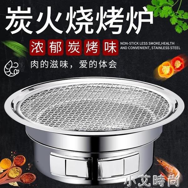 加厚304不銹鋼燒烤架家用木炭燒烤爐子戶外碳烤爐烤串生蠔烤肉爐 NMS小艾新品