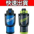 (快速出貨)象印 運動型保冷保溫瓶SD-BC20