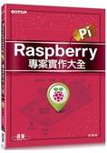 Raspberry Pi專案實作大全