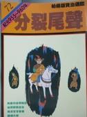 【書寶二手書T5/歷史_MIP】通鑑72-分裂尾聲_司馬光, 柏楊, 麥光珪