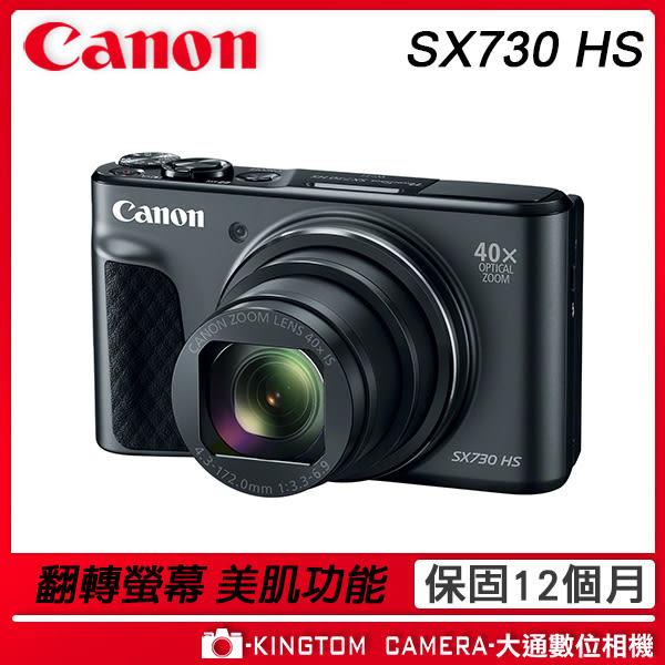 Canon SX730 HS  翻轉螢幕 美肌自拍  40倍光學變焦 送32G高速卡+硬殼包+4大好禮  彩虹公司貨