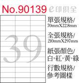 彩色電腦標籤紙 No 90139 (100張/盒)