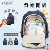 後背包媽媽包YABIN台灣總代理奶瓶尿布小號輕量收納包-JoyBaby
