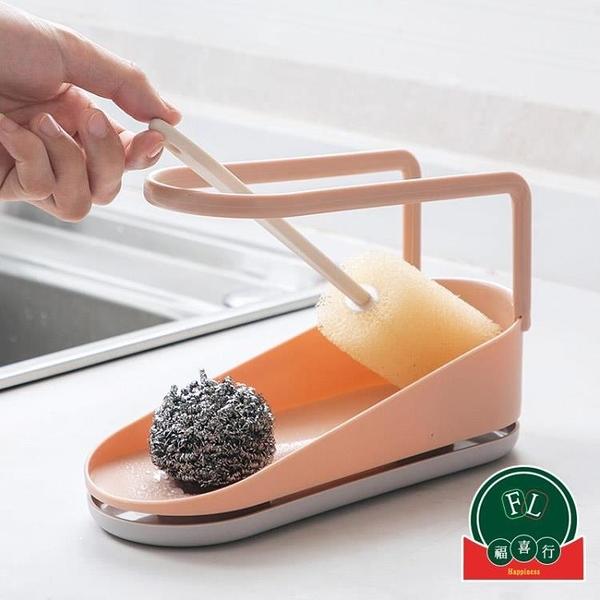 【2個裝】臺面清潔瀝水置物架廚房收納架水槽洗碗抹布【福喜行】