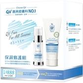 QV face保濕修護組(原價1500元)