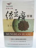 泰鶴~綠豆癀膠囊500毫克×60粒/盒 (全素)