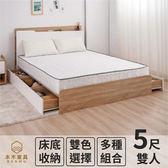 【本木】格列士房間三件組-雙人5尺 床墊+床頭+六抽床底梧桐色
