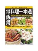 (二手書)電飯鍋料理一本通:600道電飯鍋美味料理,蒸、煮、燉、燒、燜、炒,烹飪技法完..