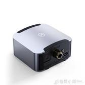 光纖數字同軸音頻轉換器電視接音響SPDIF轉3.5蓮花 格蘭小舖