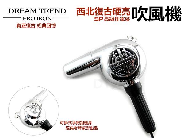【DT髮品】高級西北理電髮 硬亮吹風機 復古吹風機 經典老牌【0305010】