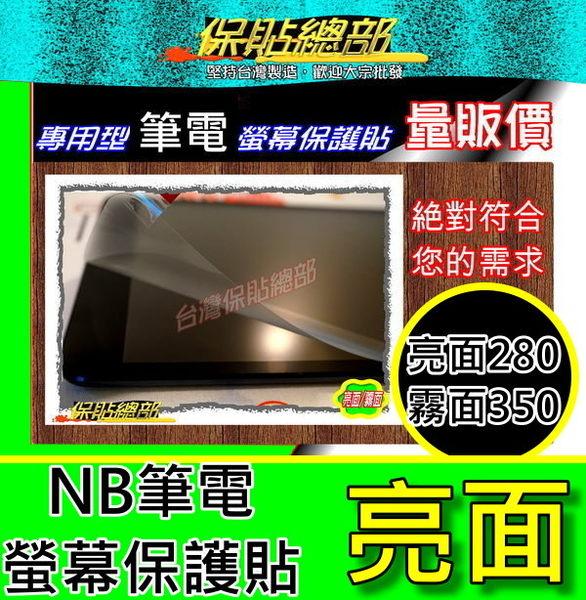 保貼總部~筆電NB(亮面抗刮高透)專用型保護貼,11吋12吋13吋14吋15吋螢幕保護貼