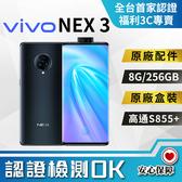 【創宇│福利品】S級Vivo NEX 3 (8G/256G) 6.89吋旗艦手機 原廠盒裝配件 實體店有保固