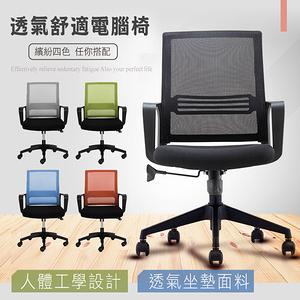 【久坐透氣推薦款】德瑞克3D貼合透氣坐墊+強韌網布大護腰低背電腦椅綠色網