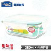 樂扣樂扣 蒂芬妮藍耐熱玻璃保鮮盒 長方形380ML