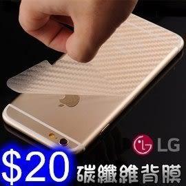 碳纖維背膜 LG G6 超薄半透明手機背膜 防磨防刮貼膜