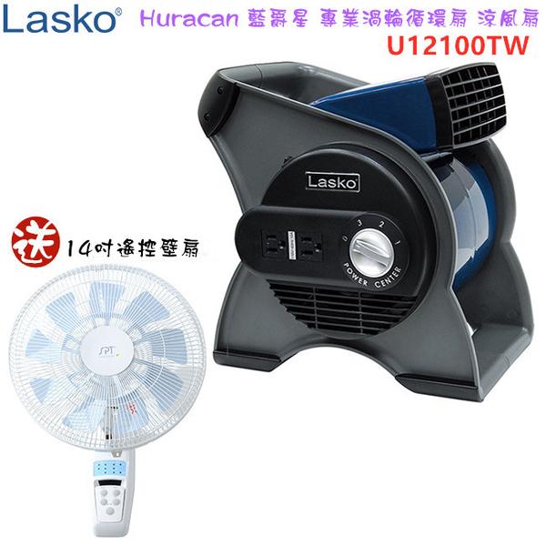【買大送大贈14吋節能遙控壁扇】美國Lasko U12100TW Huracan 樂司科藍爵星專業渦輪循環涼風扇