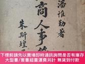 二手書博民逛書店罕見工商人事管理Y130455 潘惟勤 世界書局