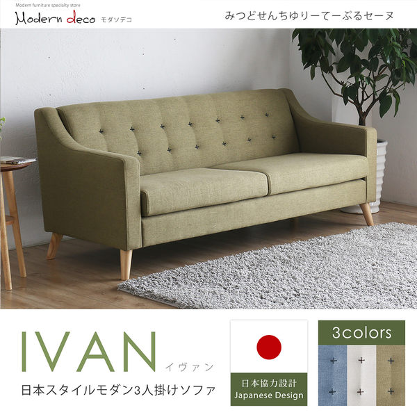 三人沙發 / Ivan 伊凡日式現代布藝三人沙發 - 綠色/3色可選 / MODERN DECO