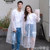 雨衣外套透明時尚抖音可愛韓國男女款網紅成人防暴雨外套長款全身雨衣 COCO