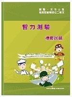 二手書博民逛書店 《智力測驗模擬試題》 R2Y ISBN:9574546381│考試叢書編輯小組