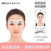 MUSA畫眉卡40對贈修眉刀眉貼畫眉神器初學者輔助器速眉贈修眉刀「摩登大道」