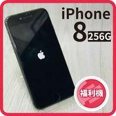【創宇通訊】iPhone 8 256GB【福利品】